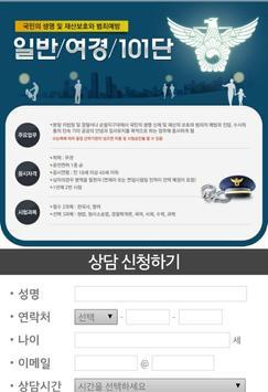 경찰공무원 일반/여경/101단 자격증 poster