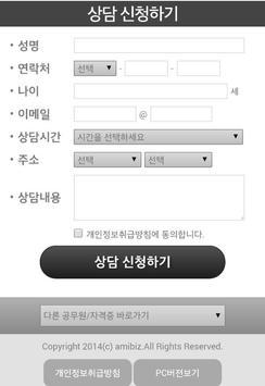 경찰공무원 일반/여경/101단 자격증 apk screenshot