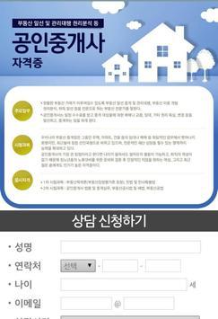 공인중개사 자격증 poster