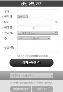 공인중개사 자격증 apk screenshot