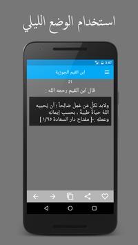 اقوال وحكم ابن القيم apk screenshot