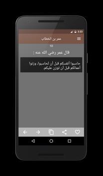 اقوال وحكم عمر بن الخطاب apk screenshot