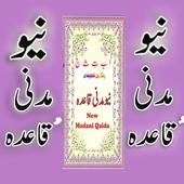 New Madani Qaida icon