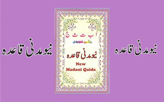 New Madani Qaida poster