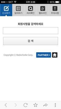레드휘슬 apk screenshot