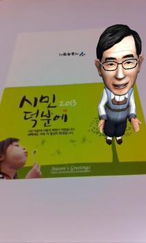 서울시 증강현실 poster