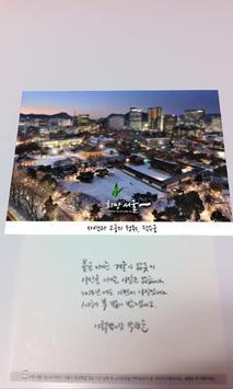 서울시 증강현실 apk screenshot