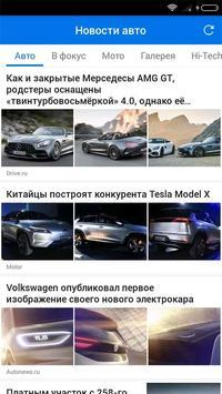 Новости авто: автосалон журнал poster