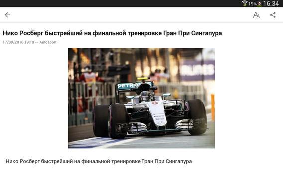 Новости авто: автосалон журнал apk screenshot