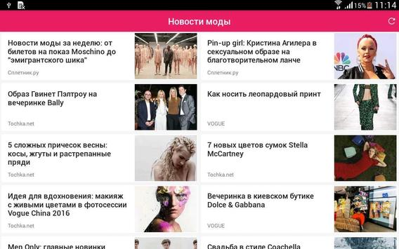 Тренды и стили – новости моды apk screenshot