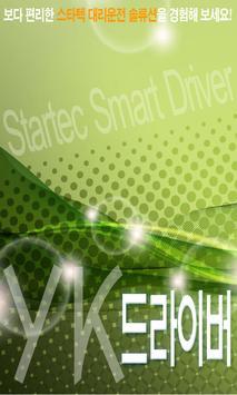 영구대리YK드라이버(YKDriver) 기사앱 poster
