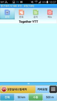 영구대리YK드라이버(YKDriver) 기사앱 apk screenshot