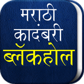 Black Hole - Marathi Novel icon