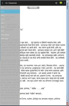 Black Hole - Marathi Novel apk screenshot
