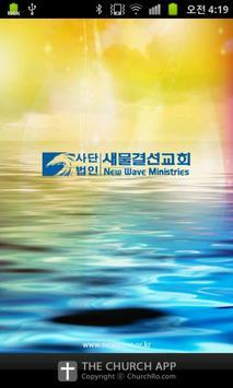 새물결선교회 poster