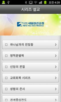 새물결선교회 apk screenshot