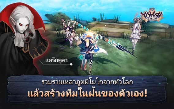 Yokai Saga apk screenshot