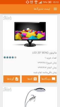 NetBarg Merchants App apk screenshot