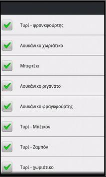 Click And Eat Restaurant apk screenshot