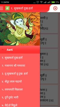 Shree Ganesh Aarti apk screenshot