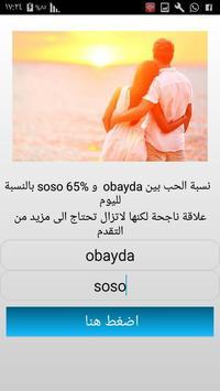 قياس نسبة الحب بين شخصين apk screenshot