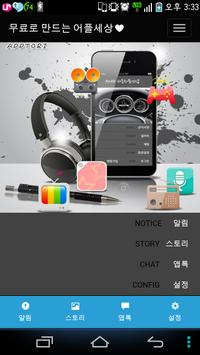 첼로 BAR apk screenshot
