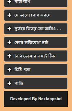 Nasir Uddin Hojja(মজার গল্প) apk screenshot
