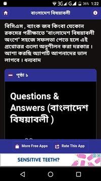 সাধারণ জ্ঞান- বাংলাদেশ বিষয়ক poster