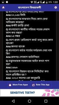 সাধারণ জ্ঞান- বাংলাদেশ বিষয়ক apk screenshot