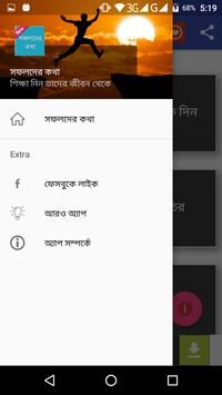 সফলদের কথা ও সফলতার গল্প apk screenshot