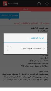 وصفات سهلة apk screenshot