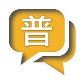 Mandarin for Cantonese icon
