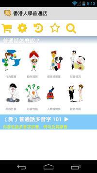 Mandarin for Cantonese poster