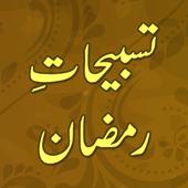 Tasbeehat-e-Ramazan icon