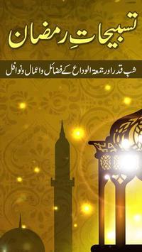 Tasbeehat-e-Ramazan poster
