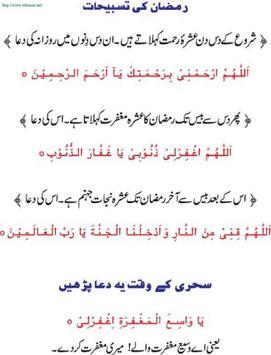 Tasbeehat-e-Ramazan apk screenshot