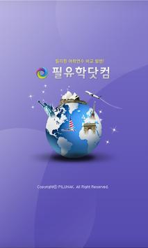 필유학닷컴 필리핀어학연수 유학정보 poster