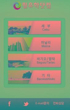 필유학닷컴 필리핀어학연수 유학정보 apk screenshot