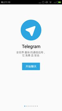 Telegram中文 poster