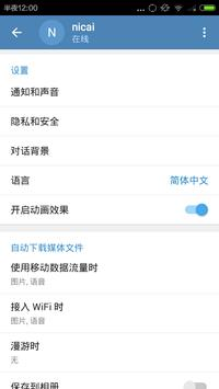 Telegram中文 apk screenshot
