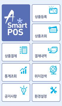 A Smart POS poster