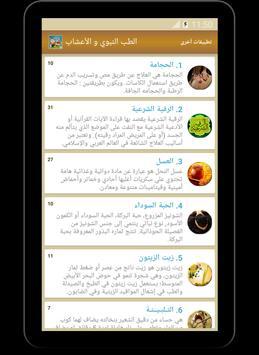 الطب النبوي و الأعشاب apk screenshot