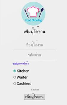 จัดการร้านอาหาร apk screenshot