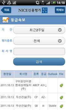 NICE신용평가 apk screenshot