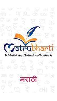 Marathi eBooks poster