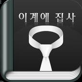 이계에 집사 - 판타지 소설 [AppNovel.com] icon