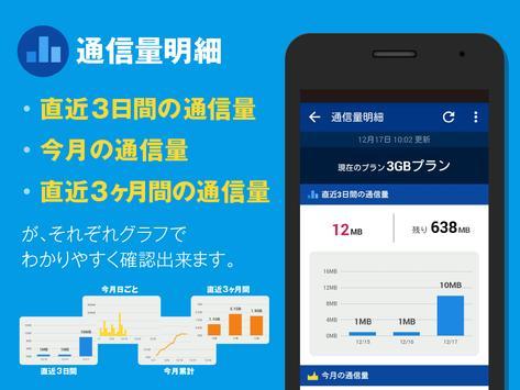 My NifMo(旧NifMo コネクト) apk screenshot