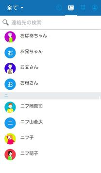 NifMo でんわ apk screenshot