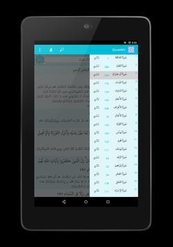 QuranMV - Dhivehi Tharujama apk screenshot