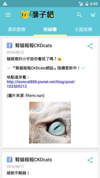 獅子貓:寵物營養知識家 apk screenshot
